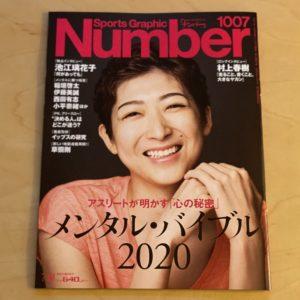 『Number』1007