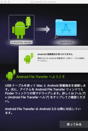 Android File Transferエラー表示