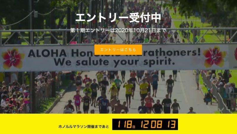 ホノルルマラソン、エントリー開始!
