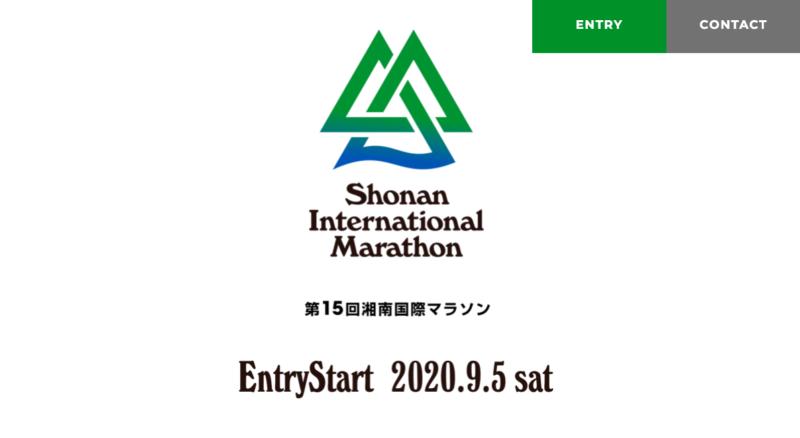 第15回湘南国際マラソン大会要項