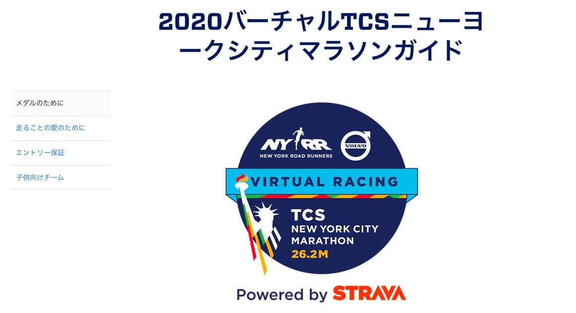 バーチャルTCSニューヨークシティマラソンガイド