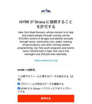 バーチャルTCSニューヨークシティマラソンに2エントリー用STRAVAアカウント作成