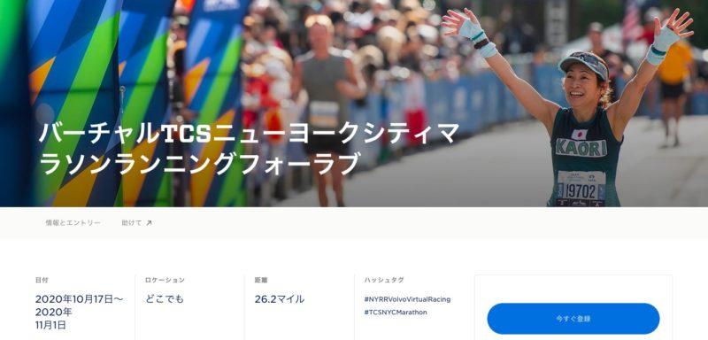 バーチャルTCSニューヨークシティマラソンにエントリー