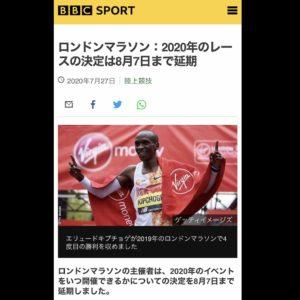 ロンドンマラソン、2020レースについて8/7に決定