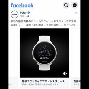 PolarのFacebook広告