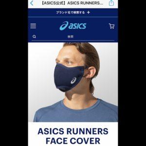 asicsがマスク販売