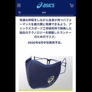 asicsのマスクは9月中旬発売