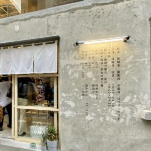 墨田区の銭湯「黄金湯」入口