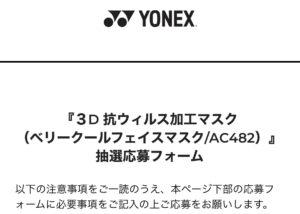 ヨネックス公式サイト応募フォーム
