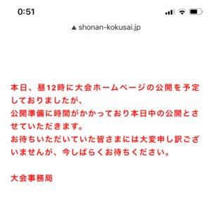 湘南国際マラソンのエントリー詳細公開遅延のお知らせ