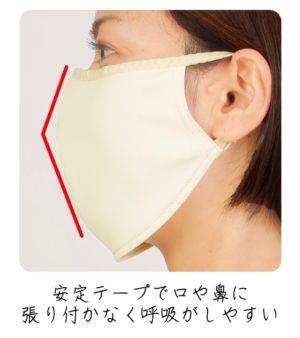 ヤケーヌの形態安定テープ
