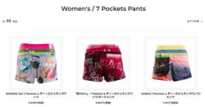 パンダーニ公式サイトより7ポケット ジョギングパンツ