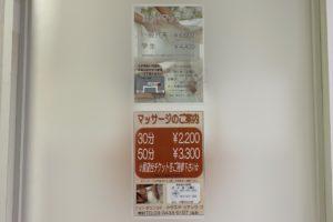 小守スポーツマッサージ療院の東京タワー分院入口