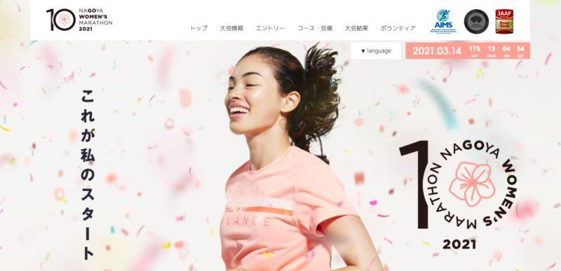 名古屋ウィメンズマラソン2021 公式サイトより