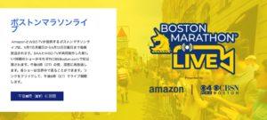 ボストンマラソンライブ1