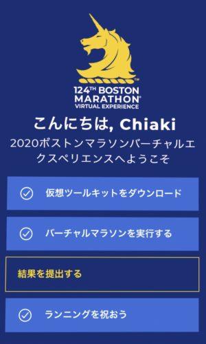 ボストンアスレチック協会に結果を提出