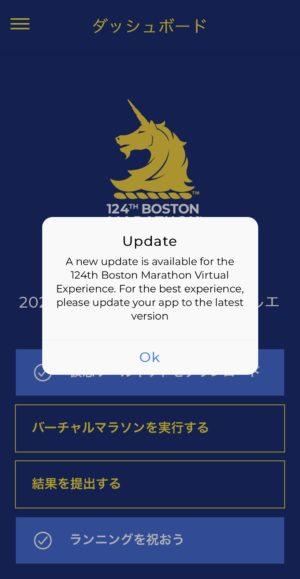 ボストンマラソンバーチャルエクスペリエンスのモバイルアプリをアップデート2
