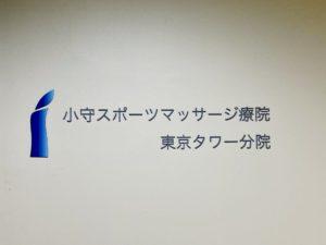 小守スポーツマッサージ療院の東京タワー分院