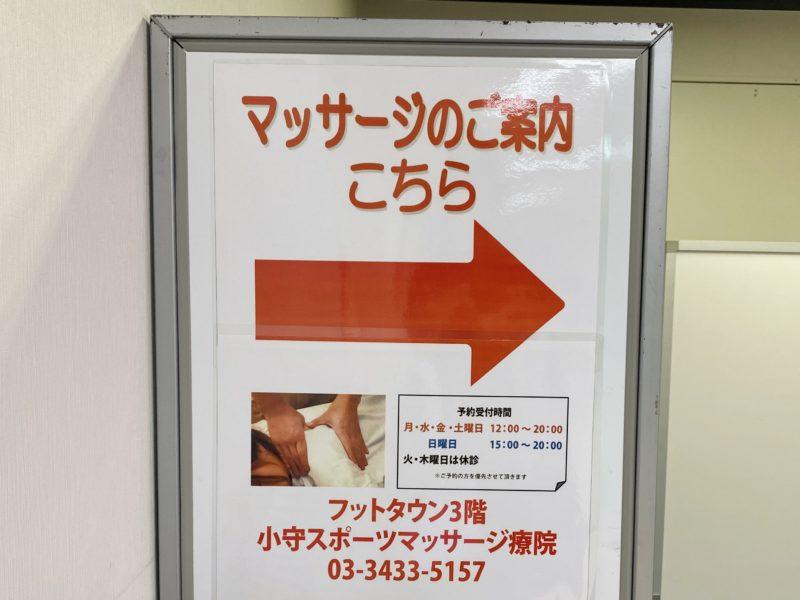 小守スポーツマッサージ療院の東京タワー分院案内板