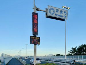 湘南大橋の気温は25度