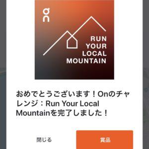 Onのチャレンジ:Run Your Local Mountain完了
