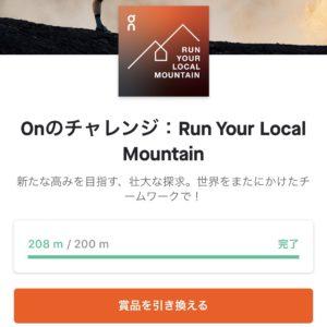Onのチャレンジ:Run Your Local Mountain