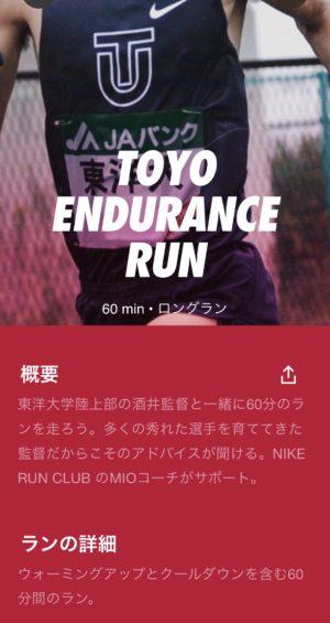 Nike Run Clubの「Toyo Endurance Run」