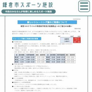 鎌倉体育館のコロナ禍のルール