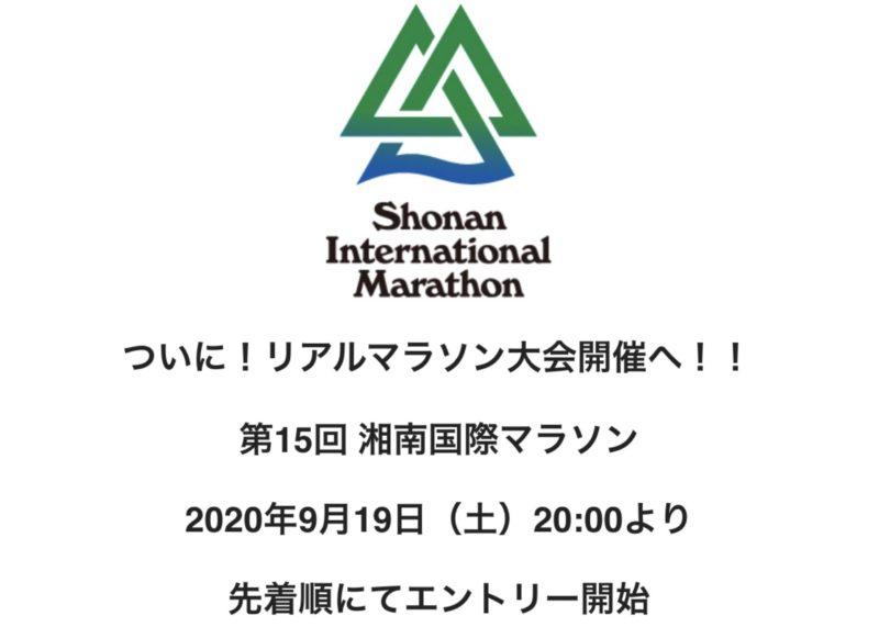 第15回湘南国際マラソン 公式サイトより