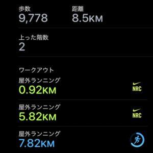 トータル9kmのラン