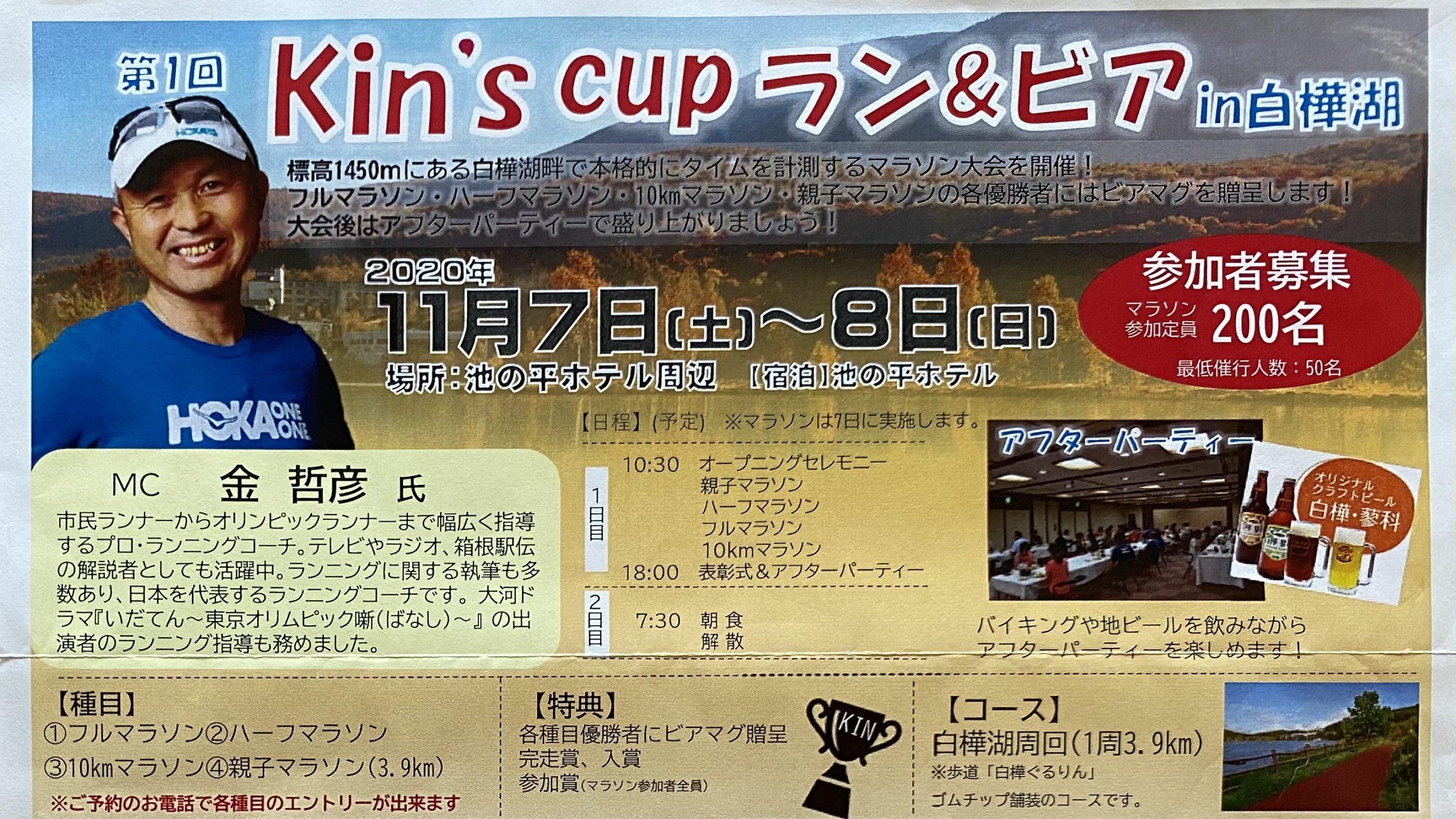 第1回Kin's cup ラン&ビアの案内