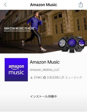 Amazon musicは「インストール待機中」
