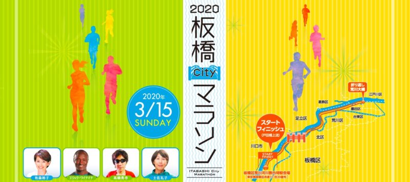 2020 板橋 City マラソン 公式サイトより