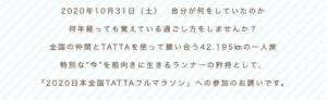 2020日本全国TATTAフルマラソンのお誘い