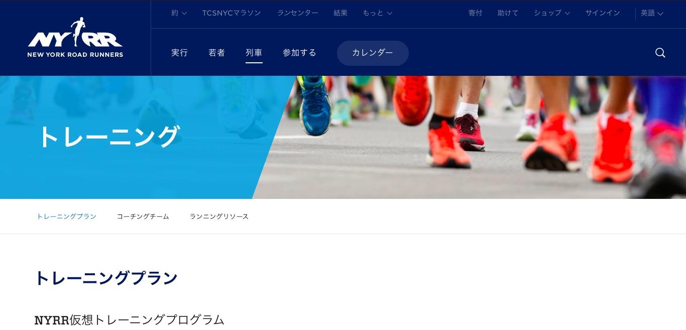 TCSニューヨークシティマラソン トレーニングガイド
