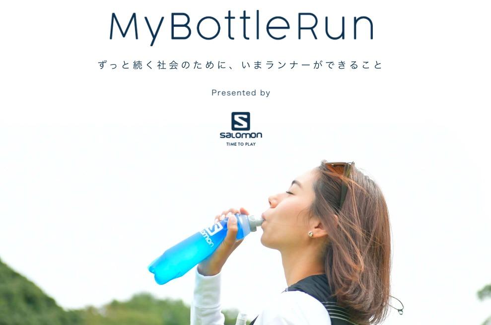 Runtrip公式サイトよりMyBottleRunソフトフラスクプレゼントキャンペーン