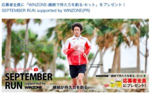 SEPTEMBER RUN supported by WINZONE開催