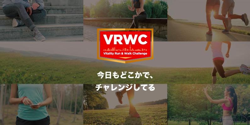 VRWCオンラインイベントのイメージ