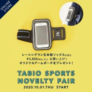 TABIOのノベルティフェア