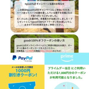 goodr、PayPal、Amazonのクーポン