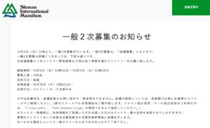 湘南国際マラソン一般2次募集のお知らせ