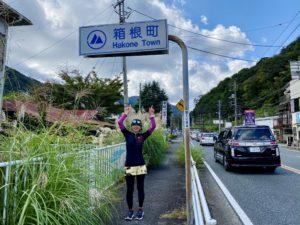 「箱根町」の標識と
