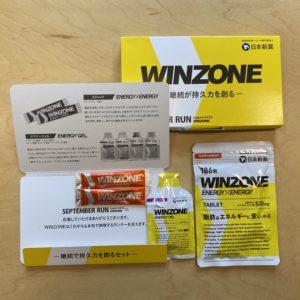 「WINZONE-継続で持久力を創る-セット」