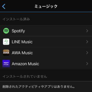 Amazon musicと連携完了