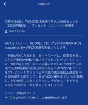 SEPTEMBER RUN supported by WINZONE開催のお知らせ