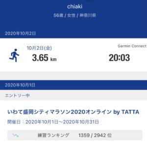 【15:00プログレッションテンポラン】TATTAのいわて盛岡シティマラソンではGarminデータを採用