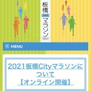 2021板橋シティマラソン、オンライン開催
