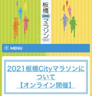 「2021板橋Cityマラソン」はオンライン開催