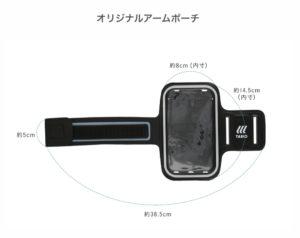 TABIOのオリジナルアームポーチ