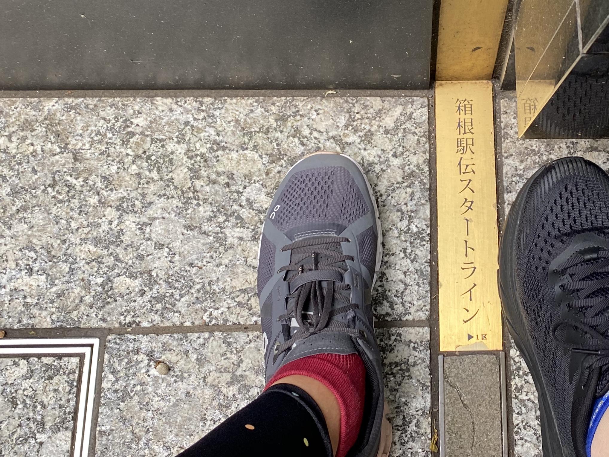 箱根駅伝スタートラインで友人と